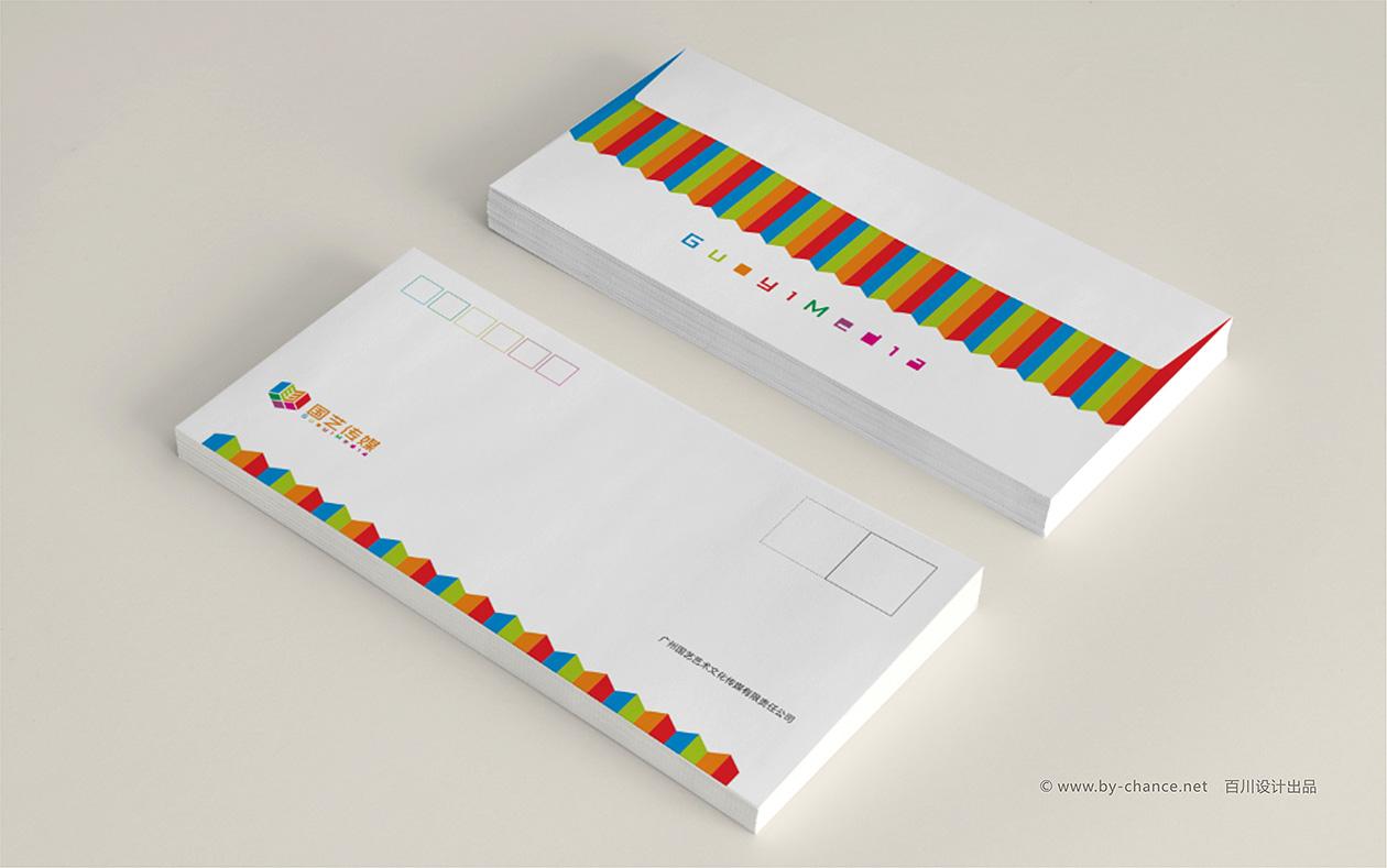 國藝傳媒信封信紙設計
