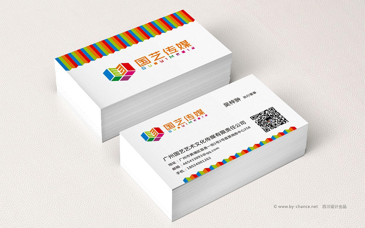 國藝傳媒公司名片設計