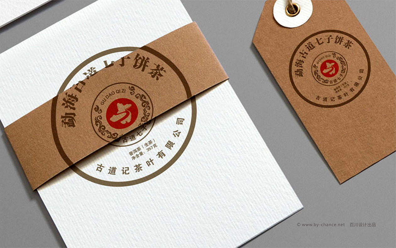 廣州古道七子茶葉logo設計