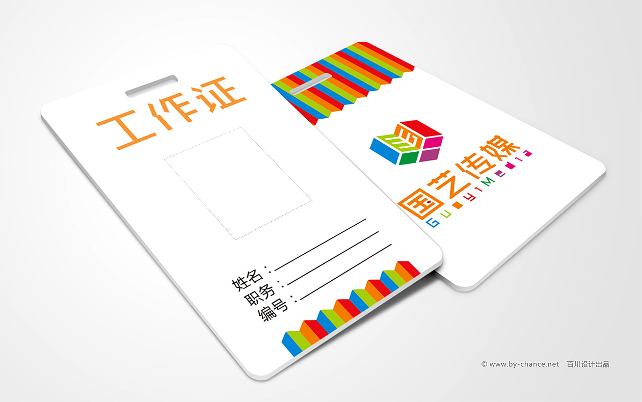 國藝傳媒工作證設計