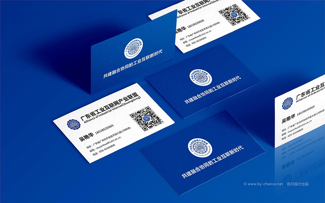 广东省工业互联网产业联盟名片设计
