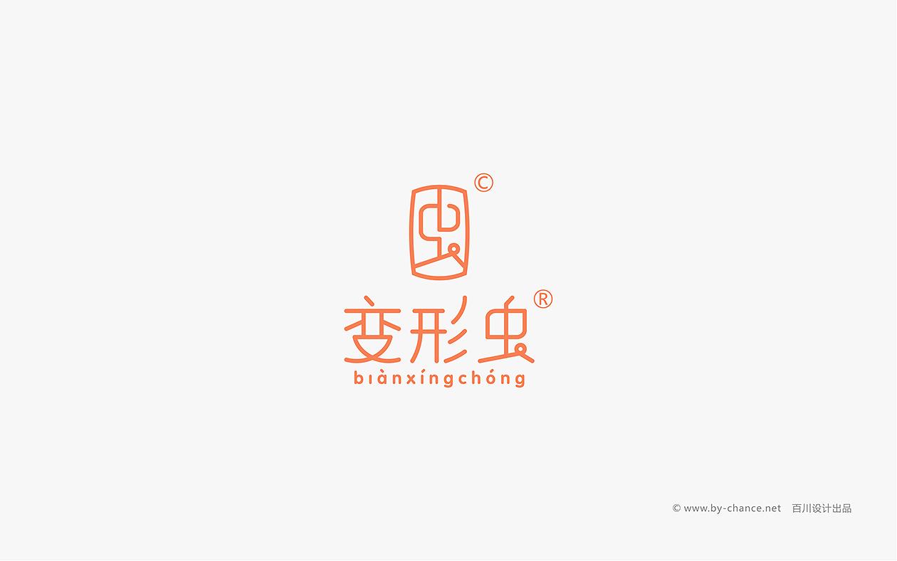 變形蟲商標設計
